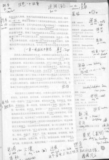 Erya Contemporary Chinese Literature Markup