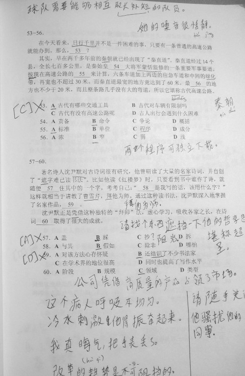 HSK5 Test Booklet Markup